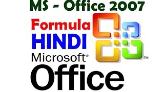 MS Excel 2007 Tutorial in Hindi - Formula of Sum,Percentage, If Function, Merge & Center(Learn microsoft excel 2007 Tutorial in Hindi. Formulas and functions in Hindi through our free training videos online from the convenience of your home or office., 2016-04-27T09:11:10.000Z)