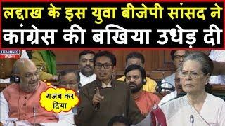 Ladakh के इस सांसद के भाषण पर Amit Shah ने जमकर बजाई ताली, देखें वीडियो । Headlines India