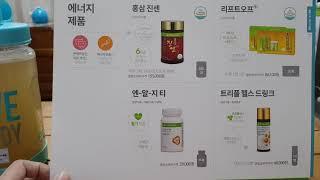 [티나코치] 허벌라이프 제품설명 및 회사소개