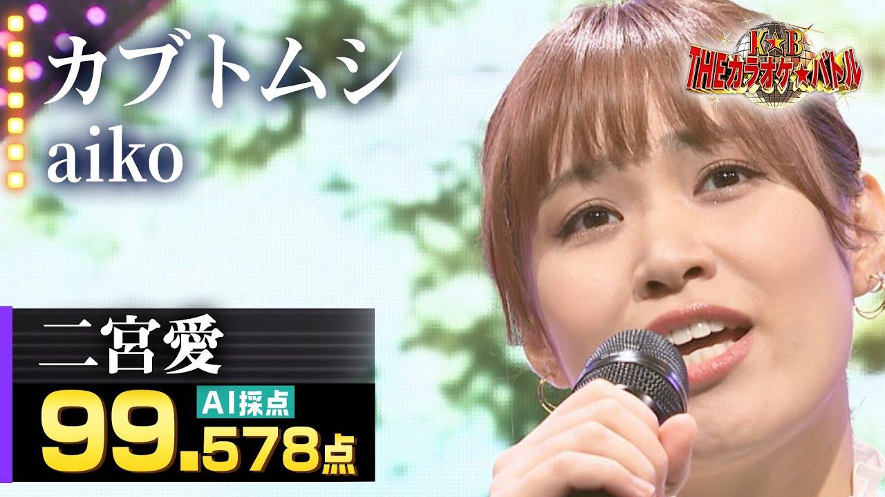 【カラオケバトル公式】二宮愛:aiko「カブトムシ」(森アナイチオシ動画)