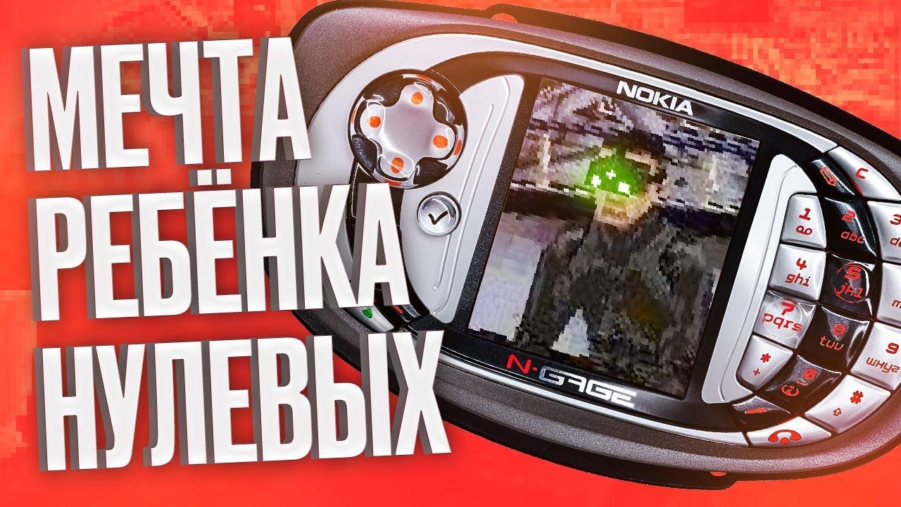 N-Gage: Как Nokia хотела изменить геймдев