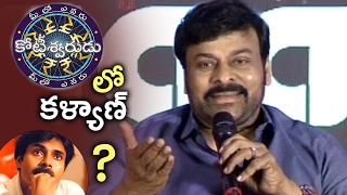 Chiranjeevi Comments On Pawan Kalyan Presence In MEK | Strong Reply To Media Question | TFPC