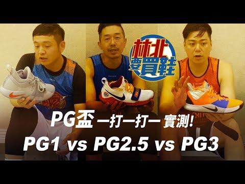 promo code cb9b4 1c231 林北要買鞋【PG一打一打一】PG1、PG2.5、PG3;老崔、買鞋哥、羅溝蝦