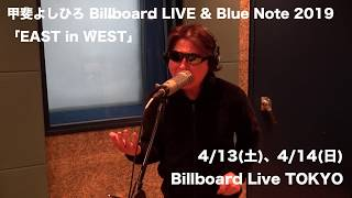 BillBoard LIVE & Blue Note 2019 1世紀前のセックス・シンボル