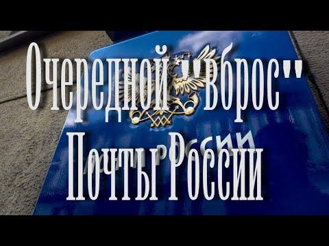 """Очередной """"вброс"""" Почты России"""