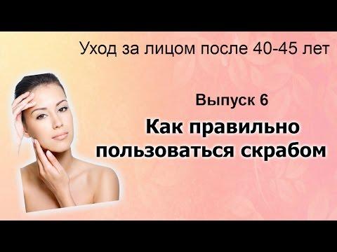Как пользоваться скрабом | Уход за лицом после 40-45 лет. Выпуск 6 | Anti-aging skin care