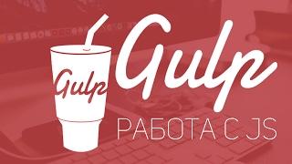 Уроки Gulp.js #3 | Работа с JavaScript плагинами. Jscs,express,jshint