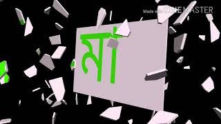 Islamic Bangla Song: Ma মায়ের মতো আপন নাই