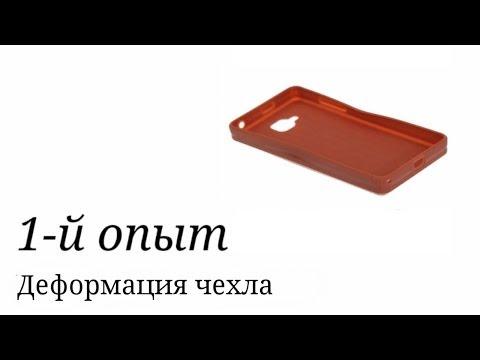 Как растянуть силиконовый чехол для телефона