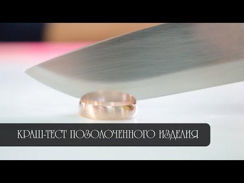Краш-тест с позолоченым кольцом