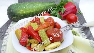 Теплый овощной салат из запеченных в духовке кабачков, помидоров и перца.