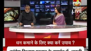Sitaron ki Maya 2014 Part- 14 | 02 January 2014 | MH ONE NEWS