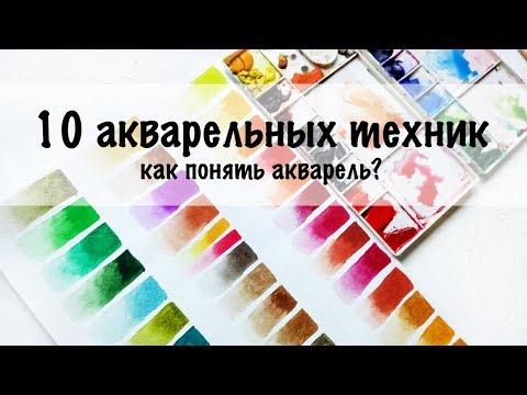 ANA  Урок Рисования: 10 АКВАРЕЛЬНЫХ ТЕХНИК И ПРИЕМОВ  10 Watercolor techniques