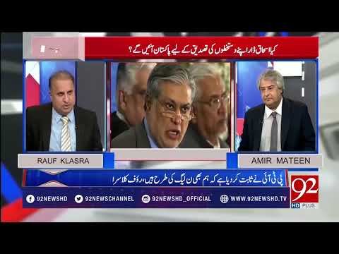Rauf Klasra Opinion On Rejection Of Ishaq Dar's Senate Nomination Paper !!!