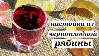 Смотреть видео Рецепт черноплодная рябина на водке