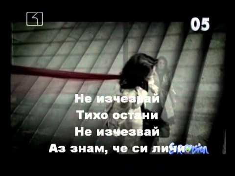 Невена - Не изчезвай !!  + Превод