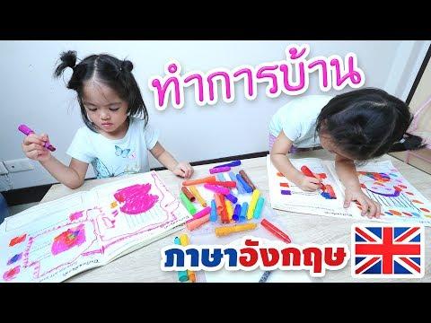หนูยิ้มหนูแย้ม | ทำการบ้าน ภาษาอังกฤษ | Fun With English