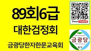 89회 6급기출문제 대한검정회
