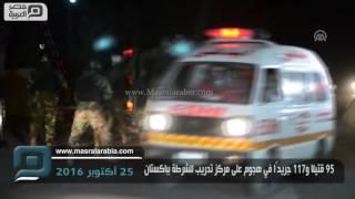 مصر العربية | 59 قتيلا و117 جريحًا في هجوم على مركز تدريب للشرطة بباكستان