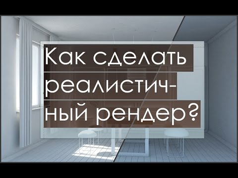 Как сделать реалистичный рендер Sketshup V-ray 2|How To Make A Realistic Render Sketchup V-ray 2