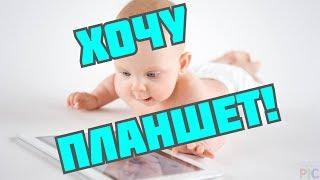 Для ребенка в 11 месяцев лучшая игрушка   планшет! Приколы с детьми
