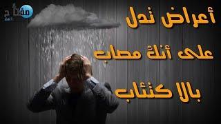 أعراض تدل على أنك مصاب بالاكتئاب