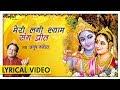 Meri Lagi Shyam Sang Preet with Lyrics | Anup Jalota | Top Krishna Bhajan | Nupur Audio