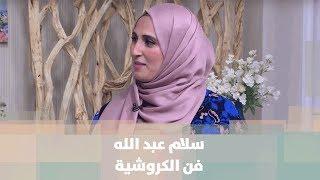 سلام عبد الله -  فن الكروشية
