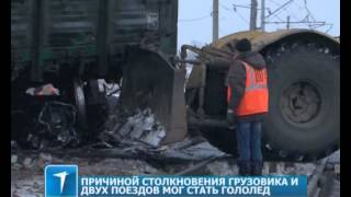 Причиной столкновения грузовика и двух поездов под Петропавловском мог стать гололед