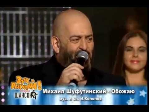МИХАИЛ ШУФУТИНСКИЙ ПЕСНЯ ОБОЖАЮ СКАЧАТЬ БЕСПЛАТНО