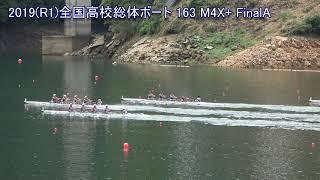 2019(R1)インターハイボート競技 163 M4X+ FinalA All Japan Inter Highschool Regatta