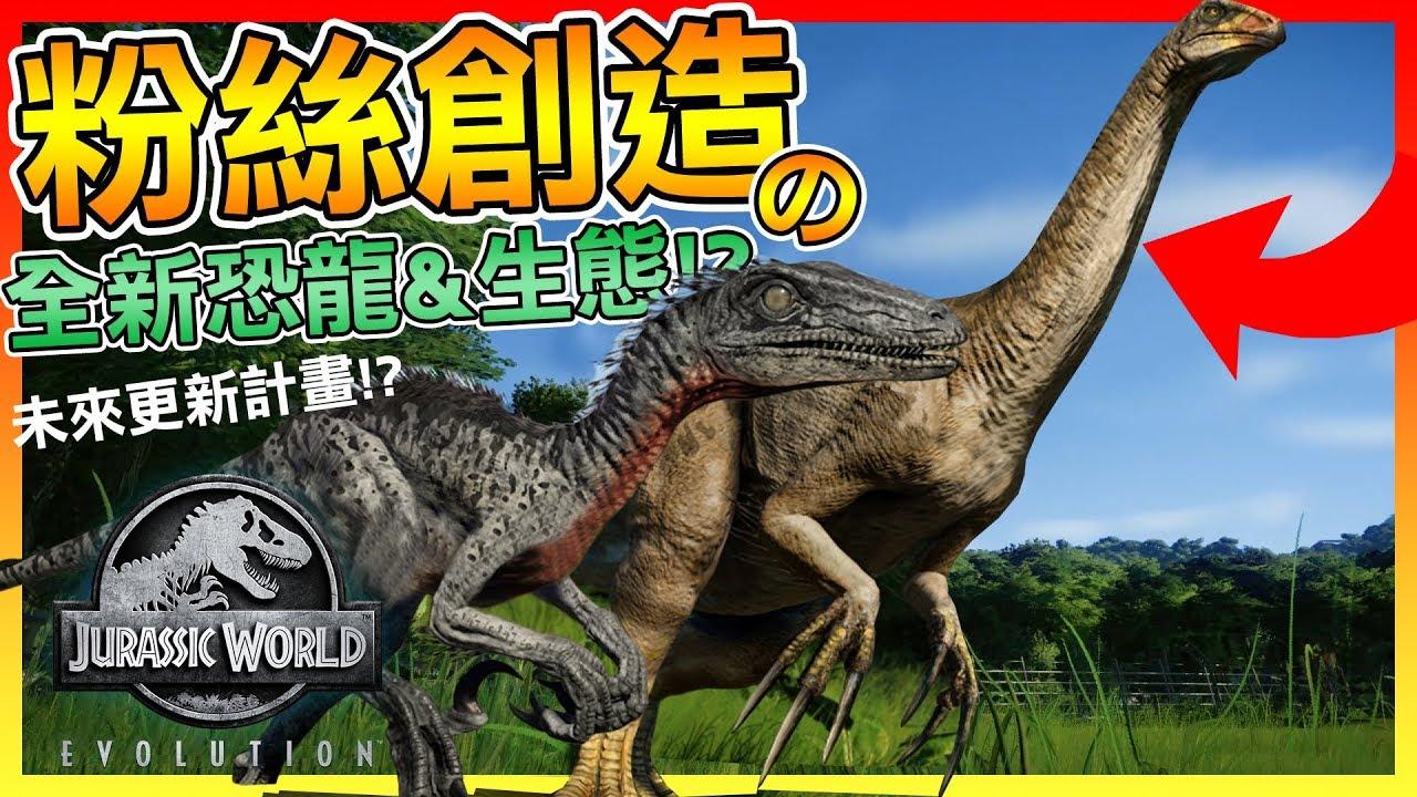 粉絲創造的新恐龍生態!?竟然有小寶寶恐龍!!【侏羅紀世界:進化】#26 未來可能的更新計畫?? - YouTube