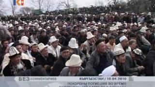 Похороны погибших в ходе протестов в Кыргызстане