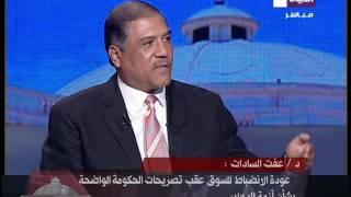 بالفيديو - عفت السادات: عودة السياحة الأمل الوحيد لتخطي أزمة الدولار