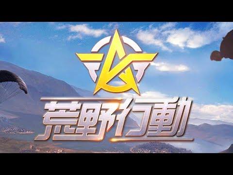 [荒野行動] 弐遺 - 新マップ(嵐の半島) [KNIVES OUT for PC]