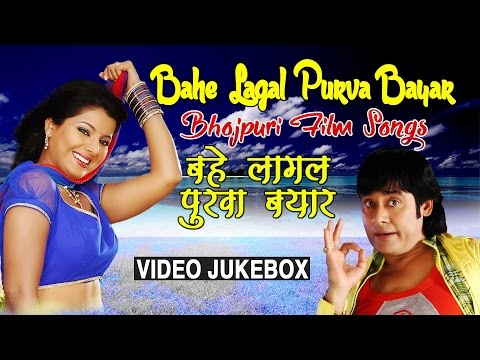 BAHE LAGAL PURVA BAYAR | BHOJPURI FILM SONGS VIDEO JUKEBOX |SUNIL CHHAILA BIHARI - HAMAARBHOJPURI