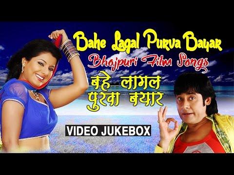 BAHE LAGAL PURVA BAYAR   BHOJPURI FILM SONGS VIDEO JUKEBOX  SUNIL CHHAILA BIHARI - HAMAARBHOJPURI