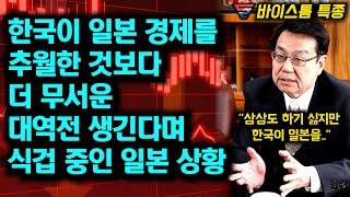 한국이 일본 경제를 추월한 것보다 더 무서운 대역전 생…