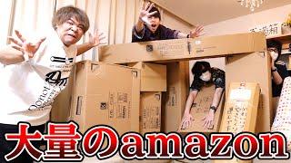 Amazonから届いた大量の箱で大爆笑の『 最俺インテリア大会 』