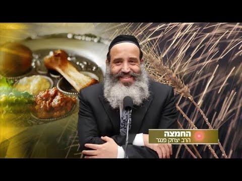 פסח הרב פנגר יצחק - הרצאה ברמה גבוהה על פסח 1 עם בדיחות וצחוקים הרב יצחק פנגר חובה לצפות!