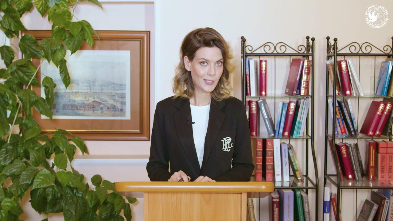 Брифинг пресс-секретаря Россотрудничества Наданы Фридрихсон о деятельности Русских домов за рубежом
