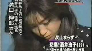 岡田有希子自殺後 悲しみにくれる溝口氏に声をかけた 酒井法子 「私と一...