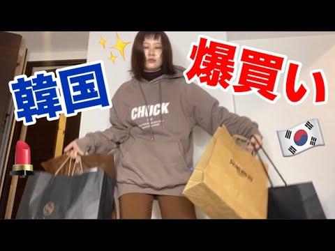韓国でオシャレ服を大量に購入いたしました!ウフフ!