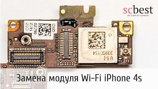 Не работает Wi-Fi iPhone 4s. Замена модуля Wi-Fi iPhone 4s