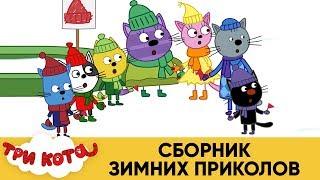 Три Кота   Сборник зимних приколов   Мультфильмы для детей ⛄🎅❄️
