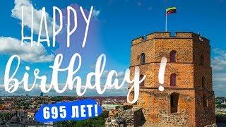 День рождения Вильнюса 2018 год. 695 лет городу