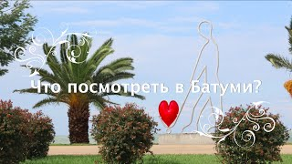 видео Достопримечательности Батуми. Приморский бульвар, Площадь Европы, Площадь Пьяцца. Отдых в Батуми!