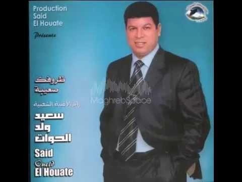 3alwa wald lhawat