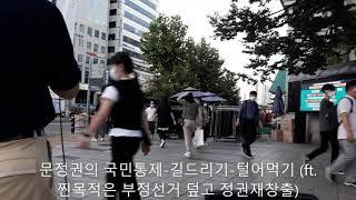문재앙 국민통제-길들이기-사육하기-양털깍기 (ft. 찐…