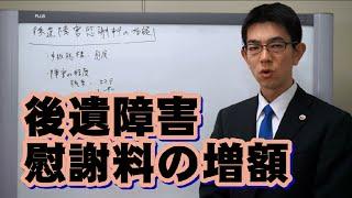 後遺障害慰謝料の増額事由/厚木弁護士ch・神奈川県